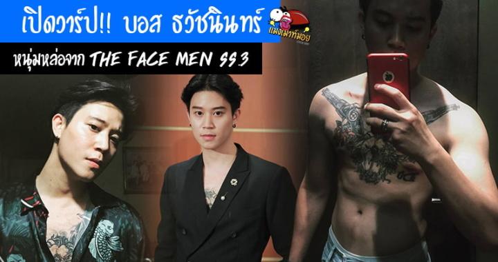 เปิดวาร์ป!! บอส ธวัชนินทร์ หนุ่มหล่อจาก The Face Men Thailand SS.3 ทีมเก้า