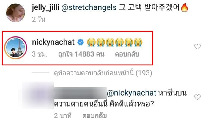 nicky comment