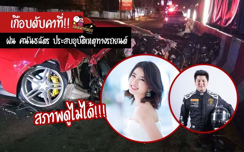 Fon Santhanachat Sob Car Accident