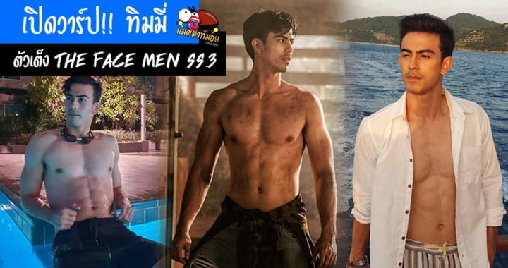 เปิดวาร์ป!! ทิมมี่ ชิตพล แซนเนอร์ ตัวเต็ง The Face Men Thailand SS.3 ทีมอาร์ตซาบีน่า