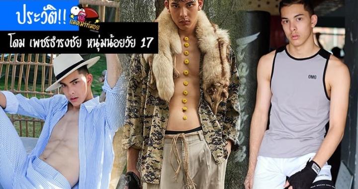 เปิดประวัติ โดม เพชรธำรงชัย หนุ่มน้อยวัย 17 จาก The Face Thailand