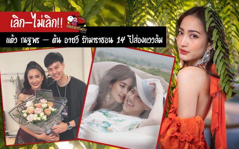 taew news