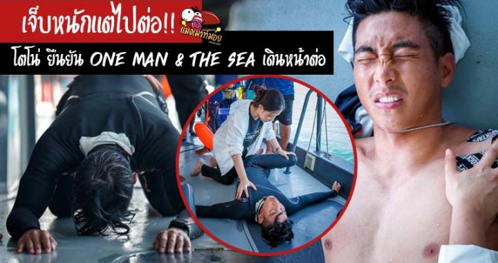 เจ็บหนักแต่ไปต่อ!! โตโน่ ยืนยัน ONE MAN & THE SEA เดินหน้าต่อ