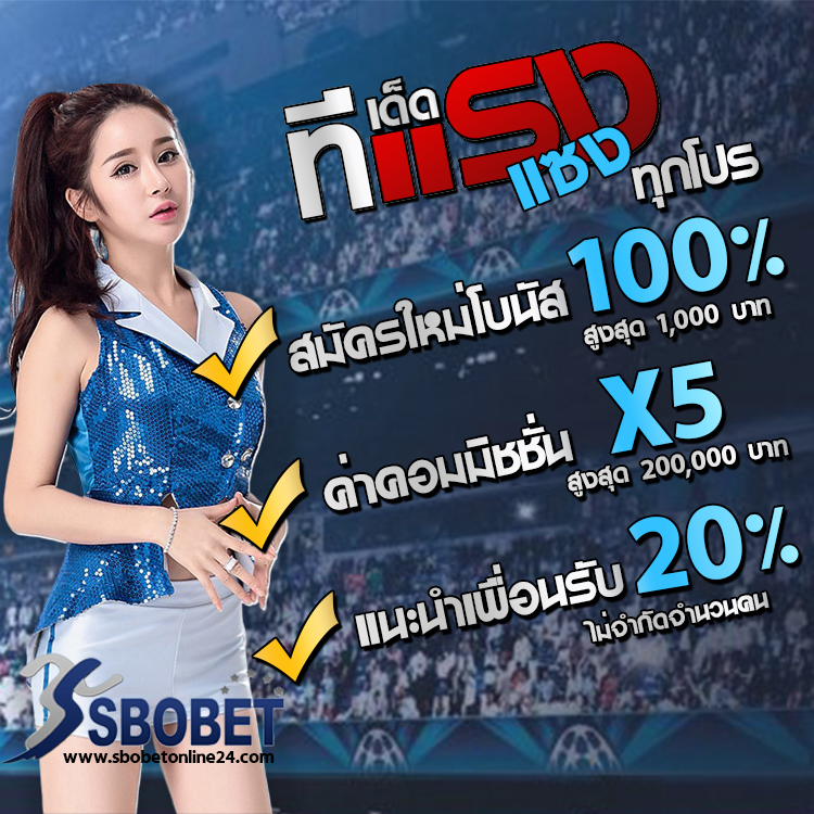 Promotion sbobetonline24