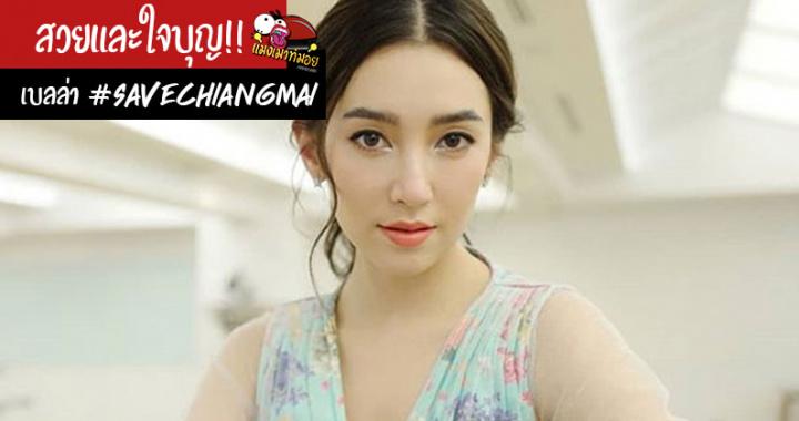 สวยและใจบุญ!! เบลล่า ราณี #savechiangmai รวบรวมสิ่งของจำเป็นบริจาคกว่า 100 ชุด