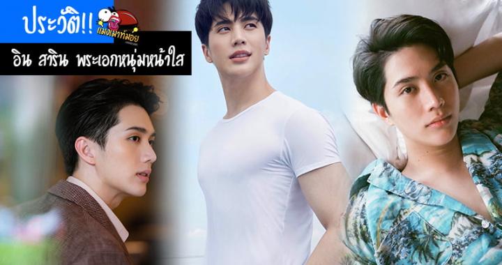 ประวัติ!! อิน สาริน พระเอกหนุ่มหน้าใส Cute Boy แห่งประเทศไทย