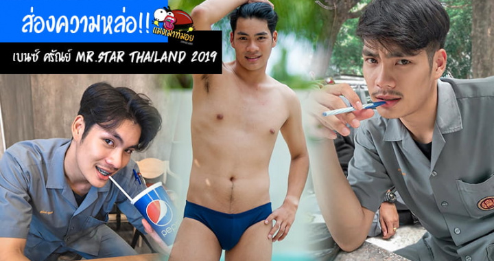 ส่องความหล่อ!! เบนซ์ ศรัณย์ Mr.star Thailand 2019