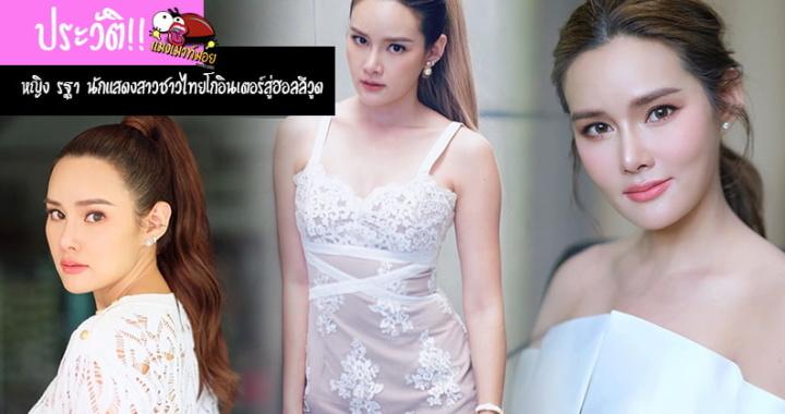 ประวัติ!! หญิง รฐา นักแสดงชาวไทยสู่ฮอลลีวูด โกอินเตอร์ต่างประเทศ