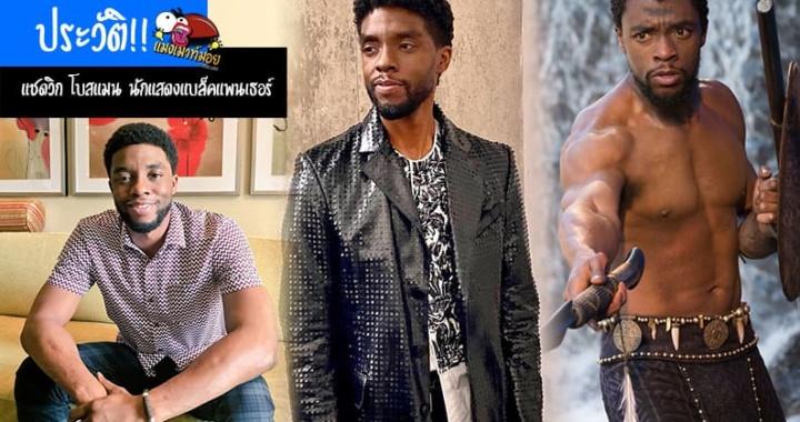 ประวัติ!! แชดวิก โบสแมน นักแสดง Black Panther ราชาแห่งวากานด้า