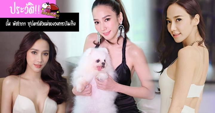 ประวัติ!! อั้ม พัชราภา ซุปตาร์ตัวแม่ของวงการบันเทิง เบอร์ 1 ของเมืองไทย