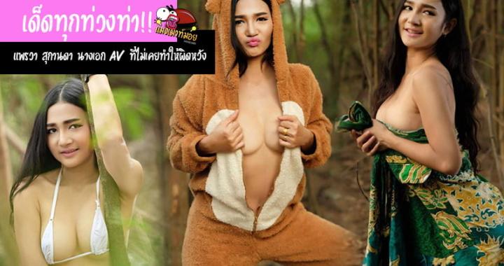 เด็ดทุกท่วงท่า!! น้องแพรวา สุกานดา นางเอก AV Thai ที่ไม่เคยทำให้ผิดหวัง