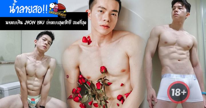 น้ำลายสอ!! นายแบบจีน Json Yau ถ่ายแบบเซ็กซี่ ฮอตที่สุด ฟินถึงใจ