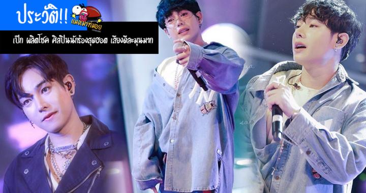 ประวัติ!! เป๊ก ผลิตโชค ศิลปินนักร้องสุดฮอต เสียงดีละมุนมาก ขวัญใจคนไทย