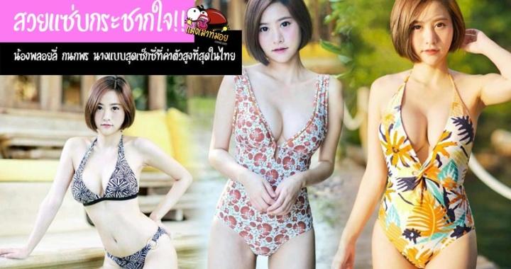 สวยแซ่บกระชากใจ!! น้องพลอยลี่ กนกพร นางแบบสุดเซ็กซี่ที่ค่าตัวสูงที่สุดในไทย