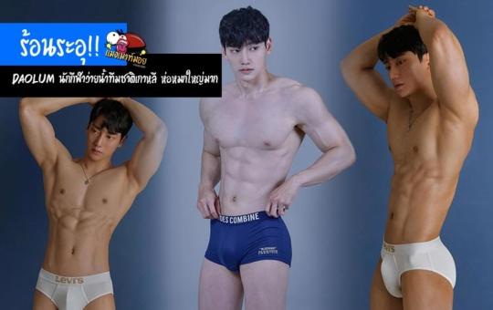 ร้อนระอุ!! Daolum นักกีฬาว่ายน้ำทีมชาติเกาหลี ห่อหมกใหญ่มาก