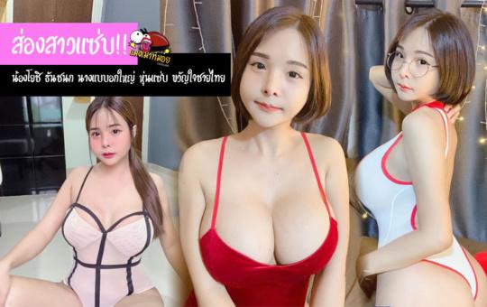 ส่องสาวแซ่บ!! น้องโยชิ ธันชนก นางแบบอกใหญ่ หุ่นแซ่บ ขวัญใจชายไทย
