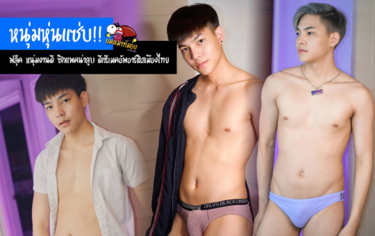 หนุ่มหุ่นแซ่บ!! ฟลุ๊ค FOXY.OX ซิกแพคน่าลูบ ดีกรีเมคอัพอาร์ติสเมืองไทย
